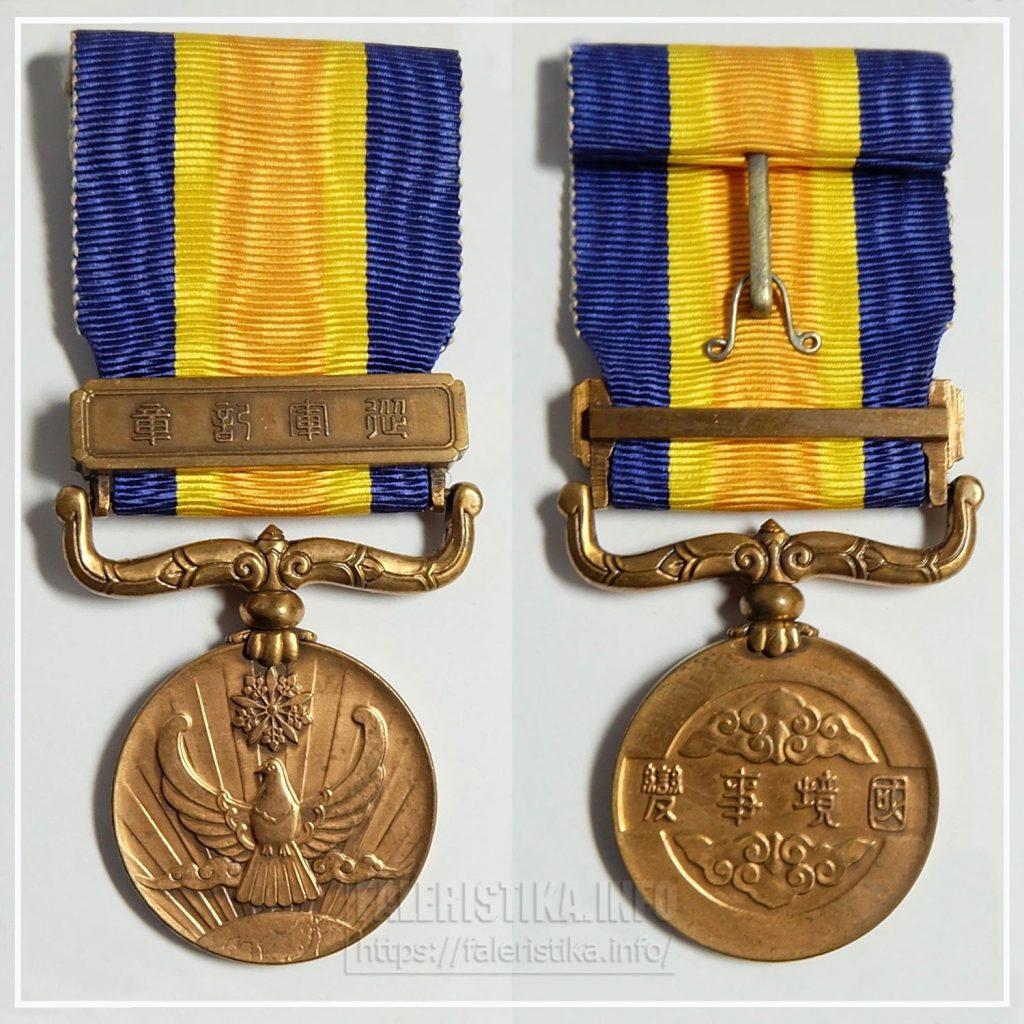 Манчжоу-Го. Медаль «Военный пограничный инцидент» («Номон-хан»). 1940.  Учреждена императорским эдиктом № 310 в память о боях с монгольскими и советскими войсками на Халкин-Голе