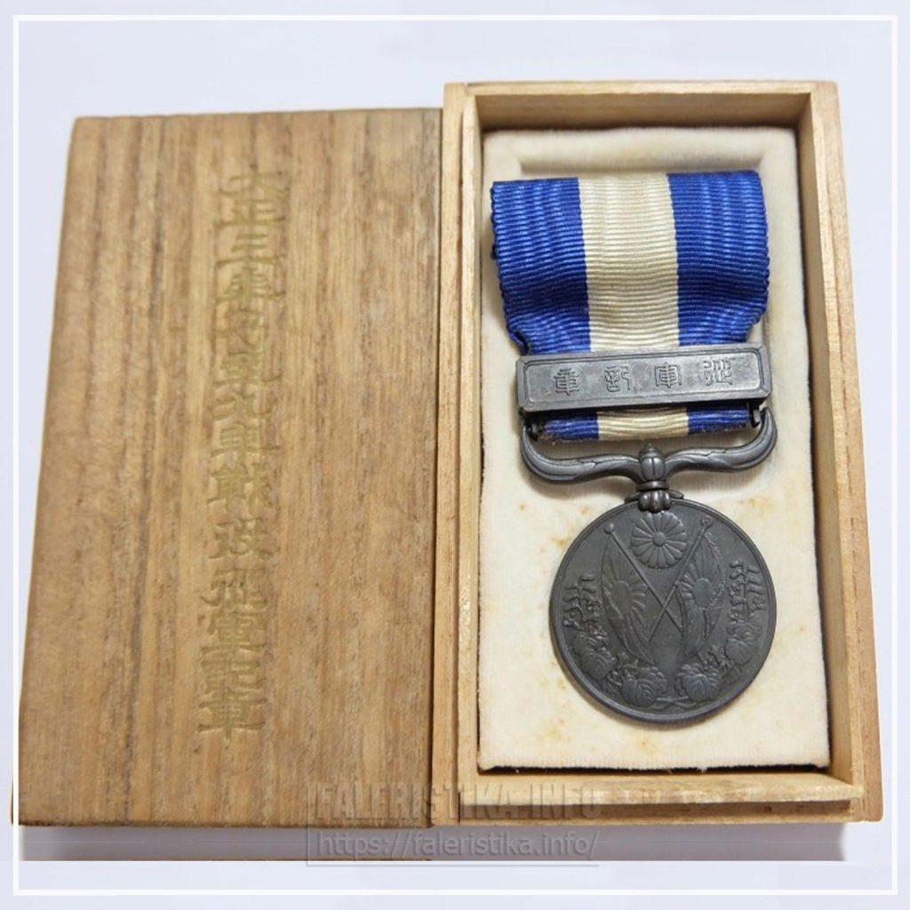 Японская империя. Медаль за кампанию 1914—1920 годов в футляре