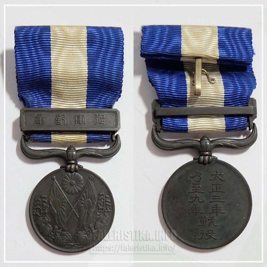 Японская империя. Медаль за кампанию 1914—1920 годов (иностранная военная интервенция в Сибири и на Дальнем Востоке)