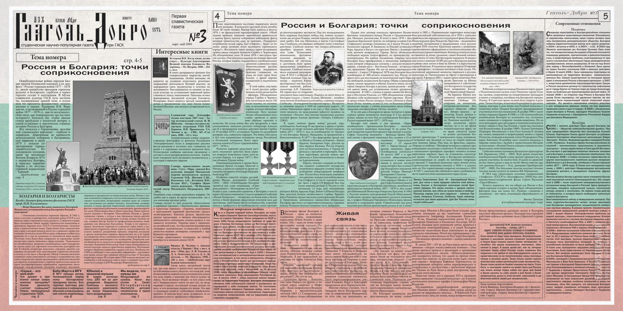 "Газета ""Глаголь_Добро"" №3"