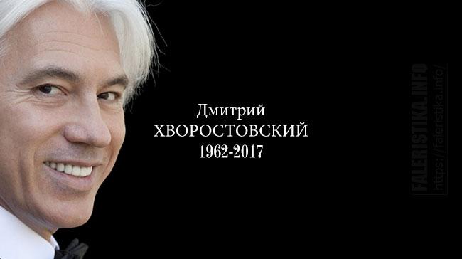 https://faleristika.info/wp-content/uploads/2017/11/khvorostovskiy-01.jpg