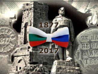Россия и Болгария: точки соприкосновения