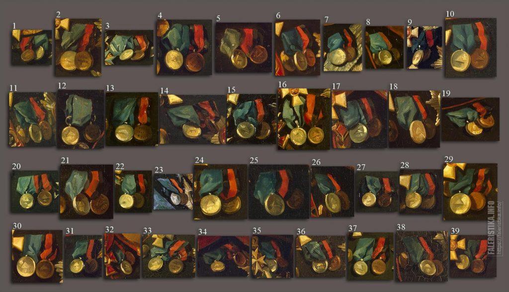 Фрагменты портретов генералов с наградными колодками, состоящими из серебряной на Андреевской ленте и бронзовой на Владимирской ленте медалей «В память Отечественной войны 1812 года»