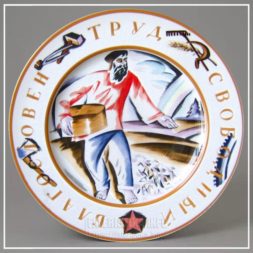 """Фарфоровая тарелка """"Благословен труд свободный"""""""