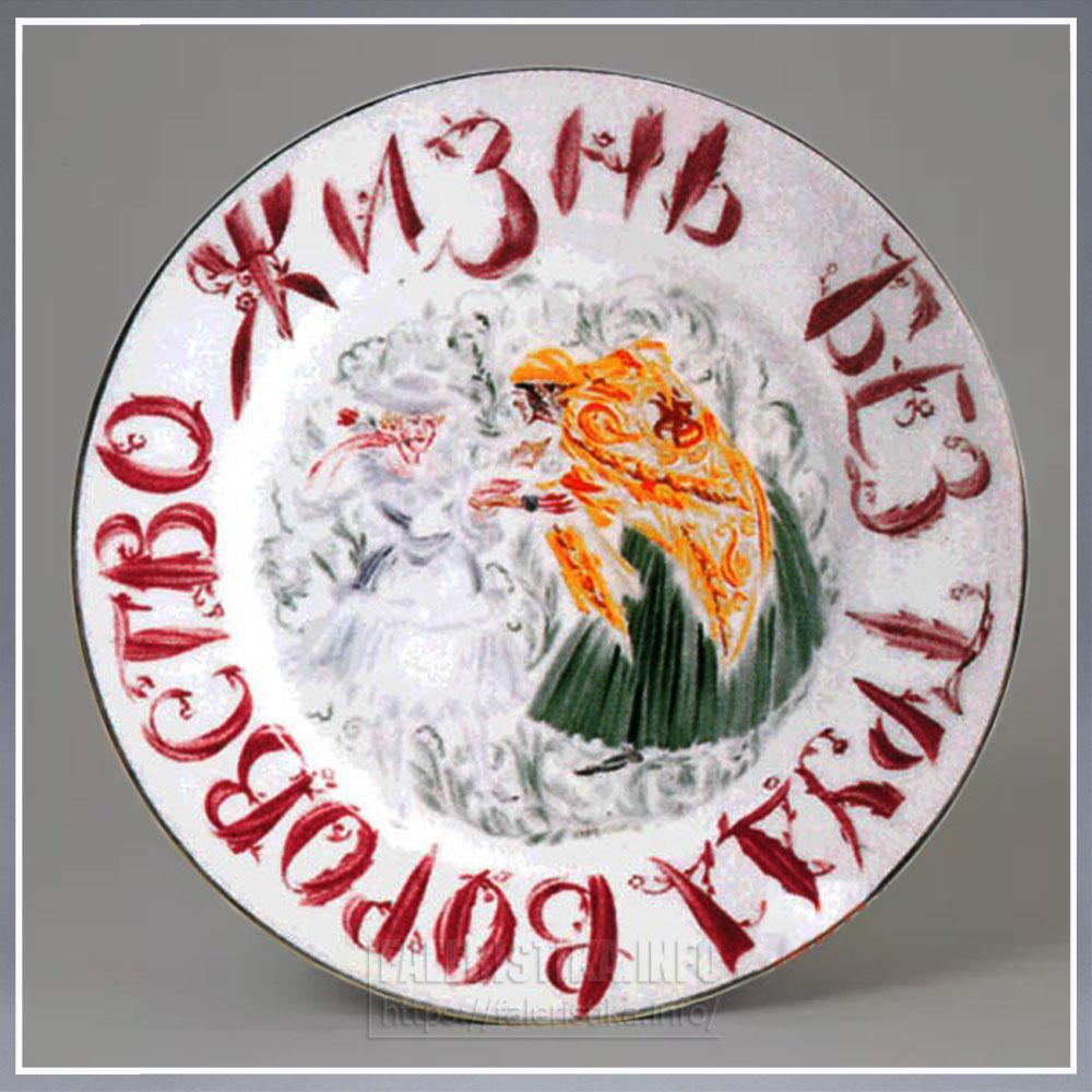 """Жизнь без труда - воровство"""