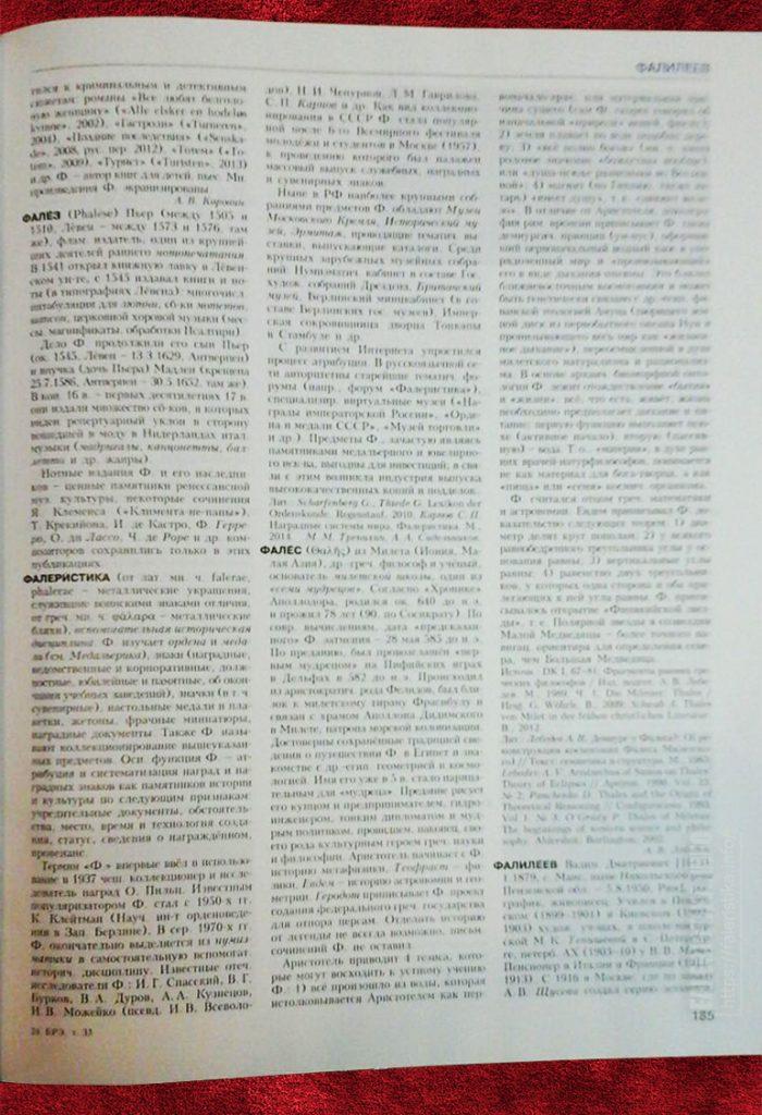 Большая Российская Энциклопедия. т. 33. стр. 185. ФАЛЕРИСТИКА