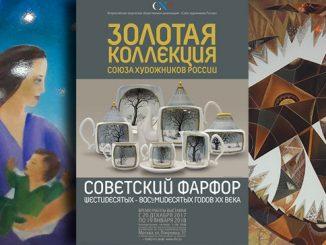 Выставка «Фарфор 1960-1990х годов»