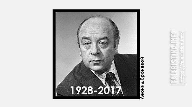 Леонид Броневой 1928-2017