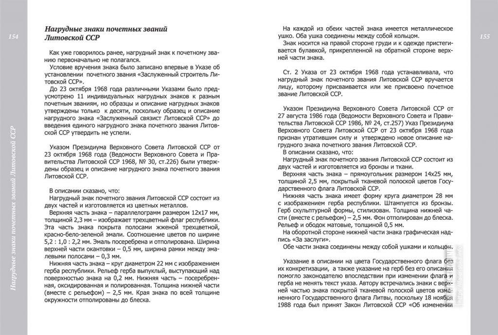 Нагрудные знаки почётных званий Литовской ССР