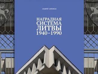 """Андрей Linkimas """"Наградная система Литвы 1940-1990"""""""