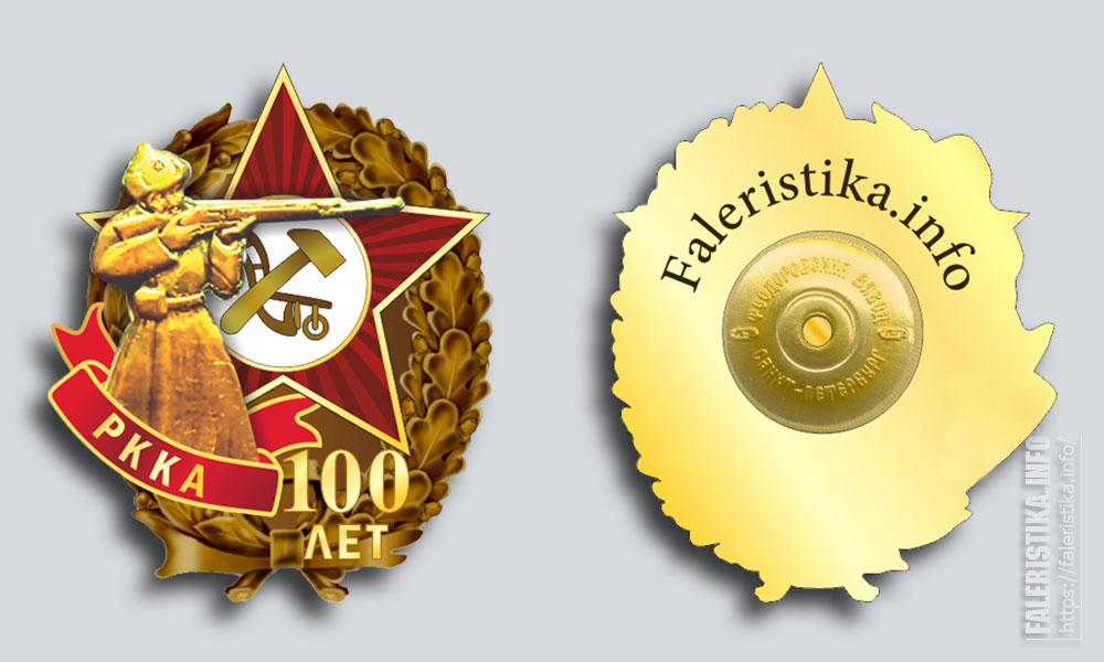 Сто лет РККА 1918-2018