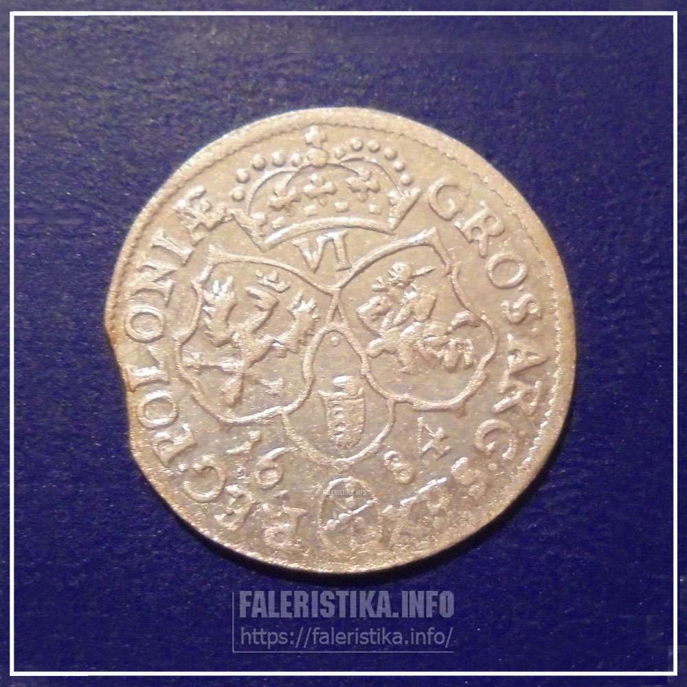 Шесть грошей Яна Собесского 1684 г.