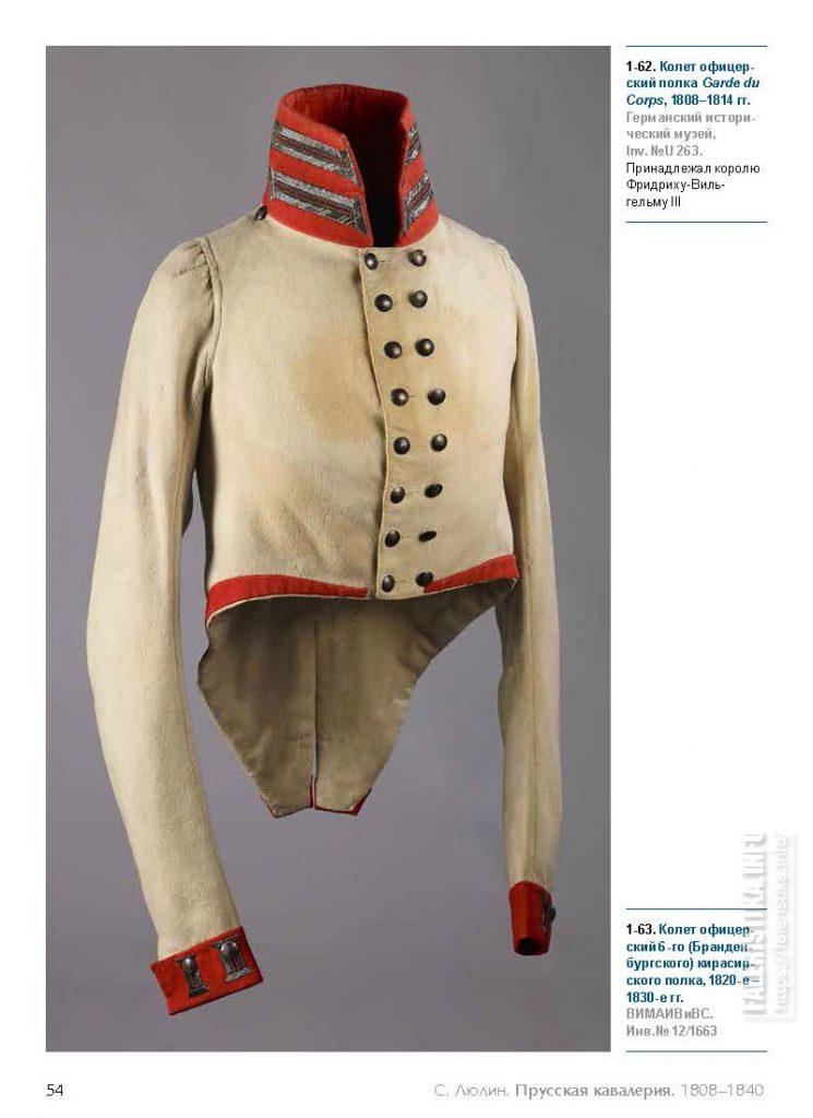 Прусская кавалерия, 1808-1840 гг. Станислав Люлин