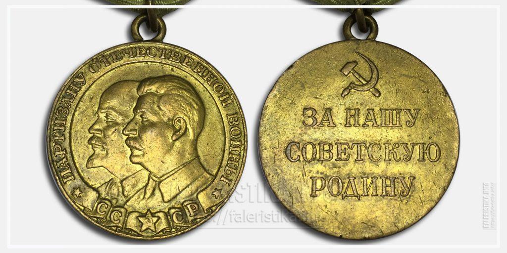 """Медаль """"Партизану Отечественной войны"""" 2 ст."""