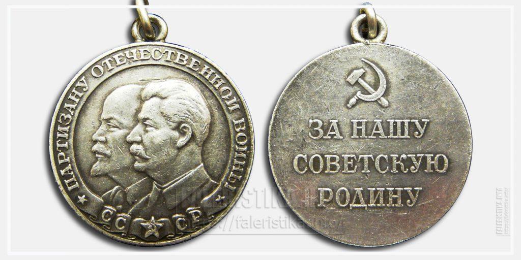 """Медаль """"Партизану Отечественной войны"""" 1 ст."""
