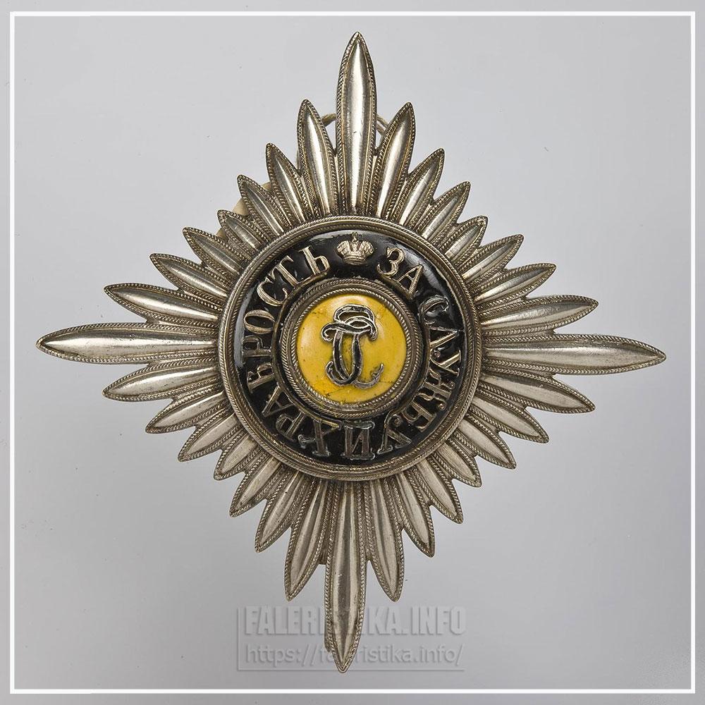 Звезда ордена Святого Георгия, принадлежавшая кронпринцу Саксонии Альберту. Фото Эрмитажа