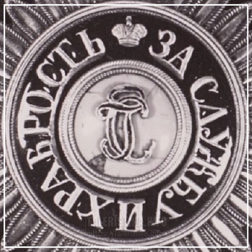 Звезда ордена Святого Георгия, принадлежавшая кронпринцу Саксонии Альберту. Фото 1942 года. Медальон с характерными следами бытования