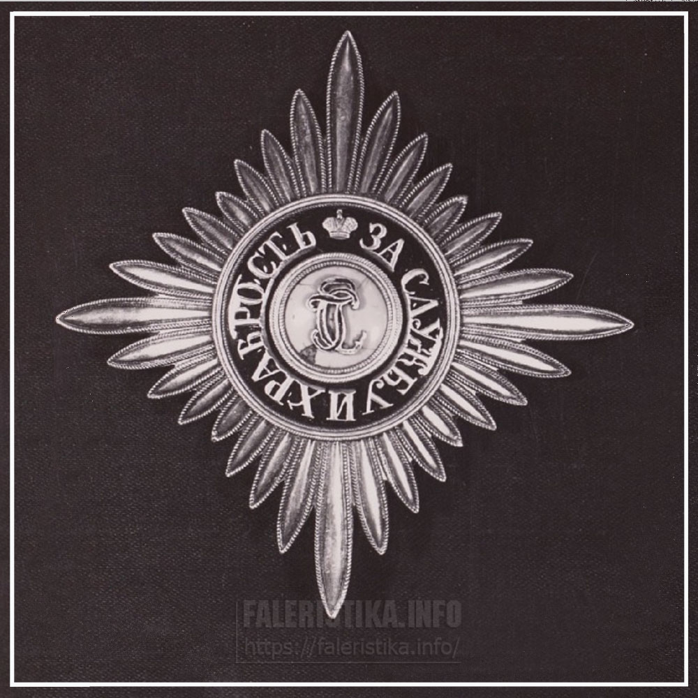 Звезда ордена Святого Георгия, принадлежавшая кронпринцу Саксонии Альберту. Фото 1942 года