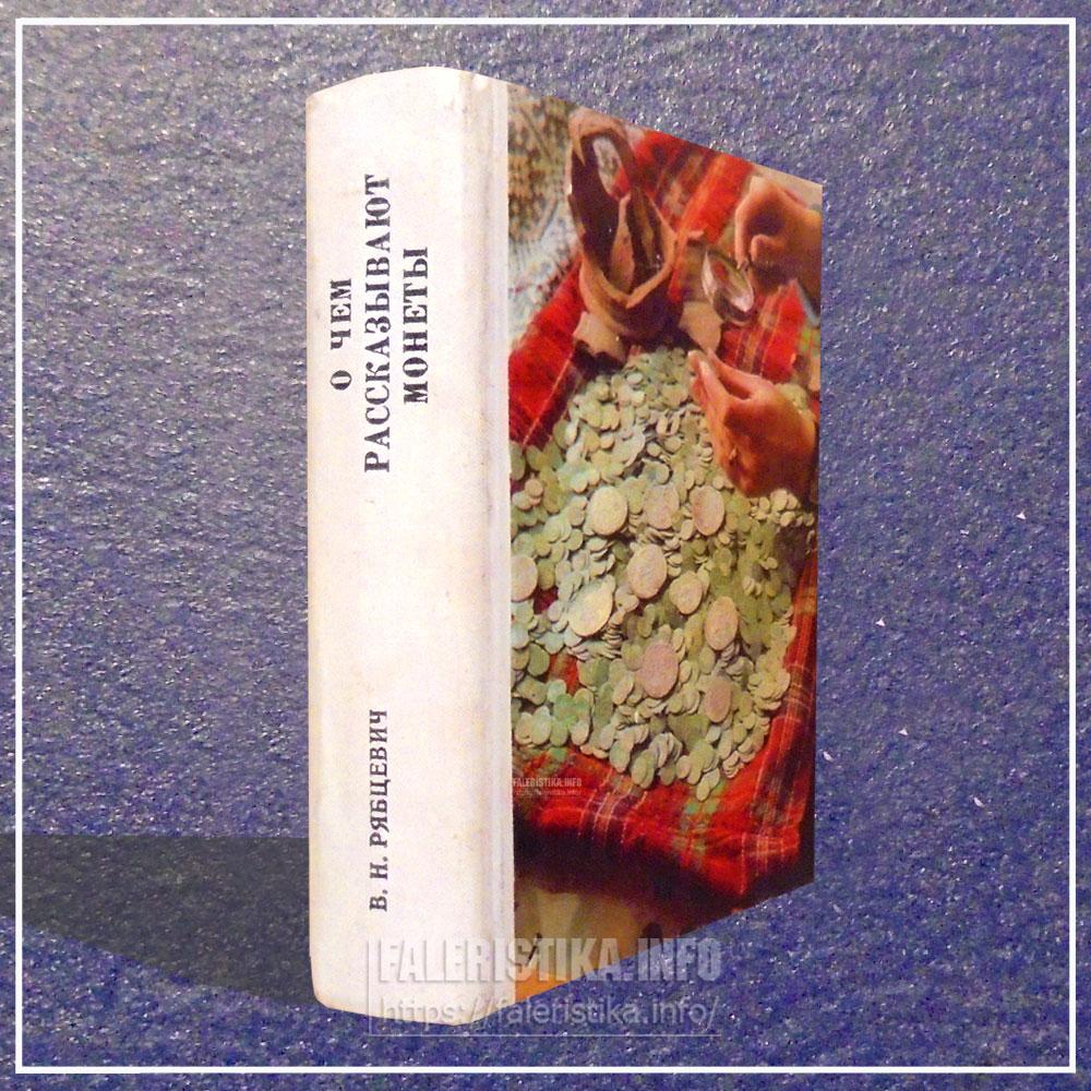 Обложка книги В.Н. Рябцевича