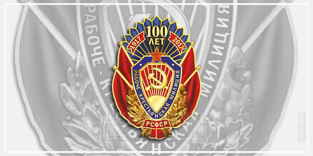 Юбилейный знак к 100-летию РКМ