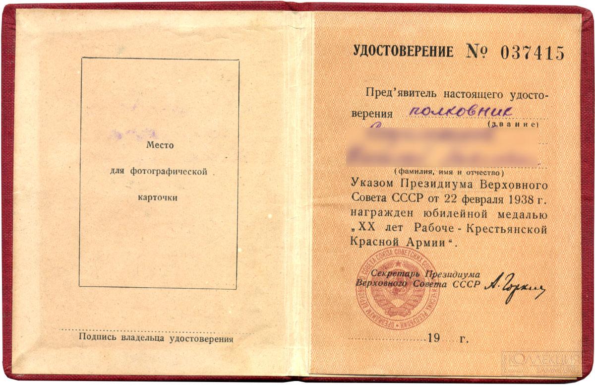 Удостоверение к медали «ХХ лет РККА»