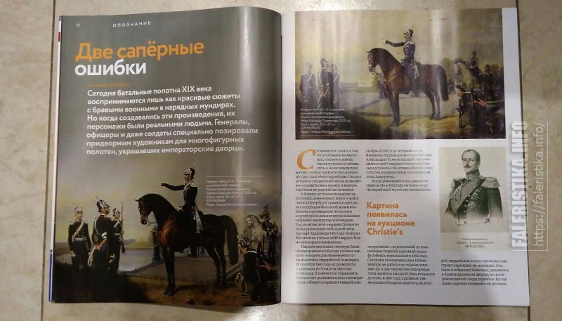 "Журнал ""Дилетант"" №26, 2018, февраль"