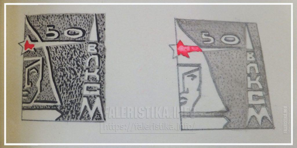Эскиз юбилейного значка. Инженер-художник Еремеев К.П.