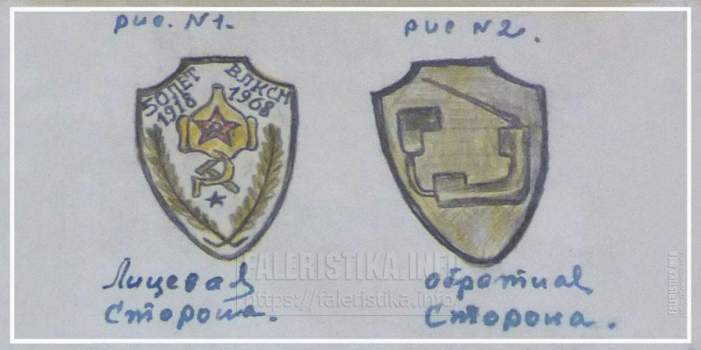 Эскиз нагрудного знака «50 лет ВЛКСМ». Автор П.Я. Кравец