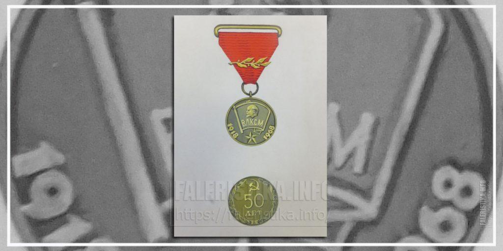 Один из эскизов юбилейной медали, присланных в ЦК ВЛКСМ
