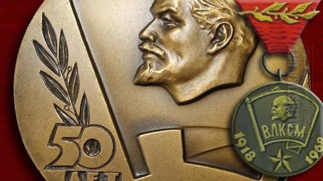 50 лет ВЛКСМ. Как это было