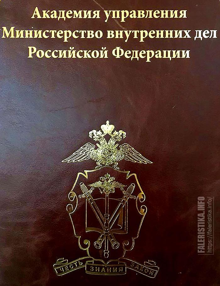 От Березины до… академии МВД