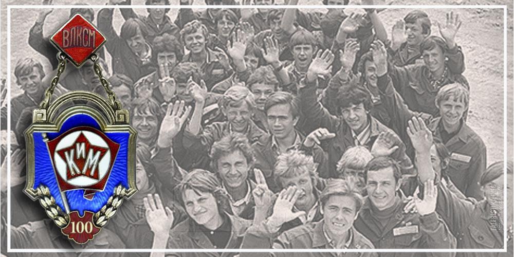 Знак 100 лет ВЛКСМ