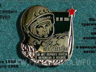50 лет назад трагически погиб первый космонавт Земли Юрий Гагарин