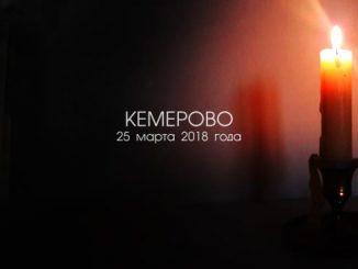 Кемерово 25 марта 2018 года...