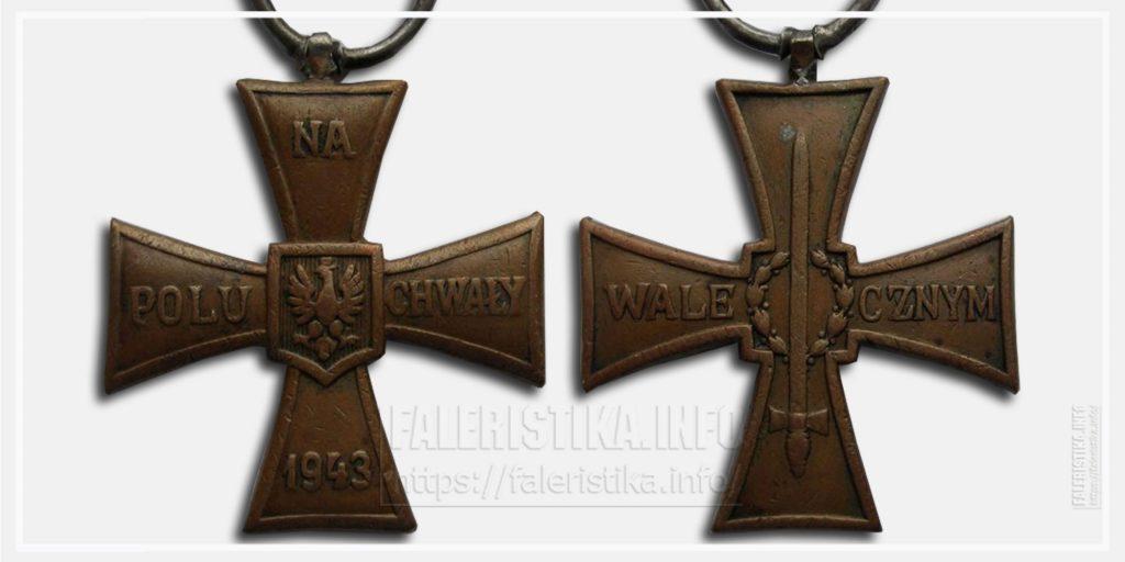 Krzyż Walecznych, 1943