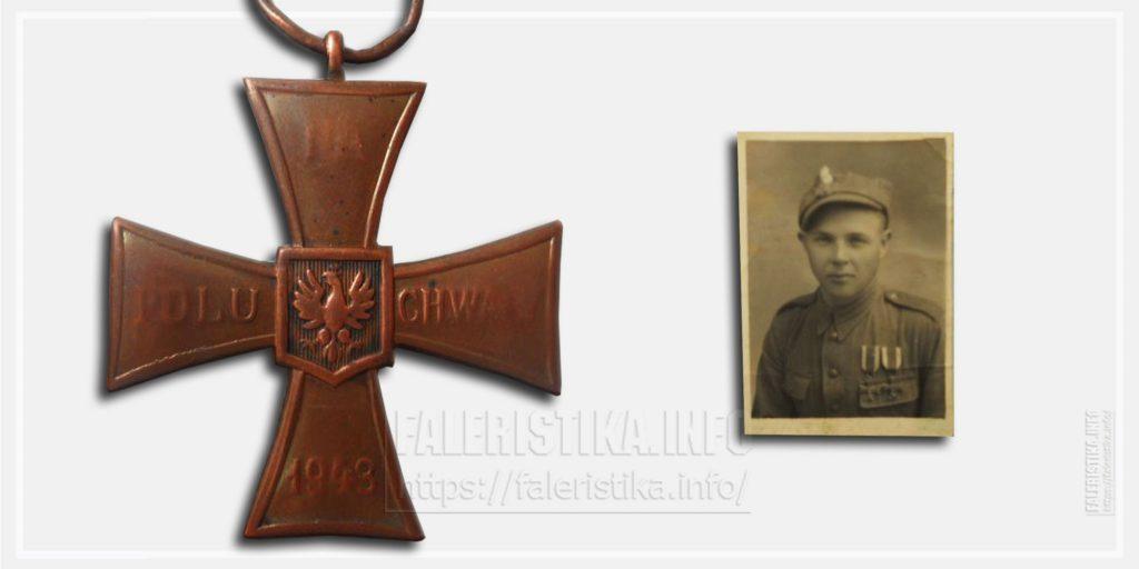 Крест Храбрых МШМЗ 1943 года