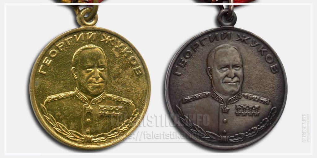 Медаль Жукова 1996 год (латунь) и 2011 год (серебро)
