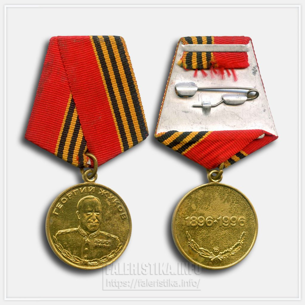 Медаль Жукова (1996 год, латунь)