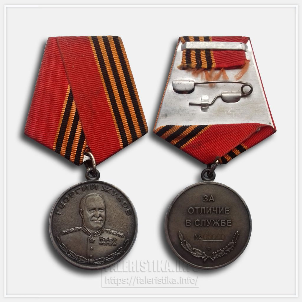 Медаль Жукова (2011 год, серебро)