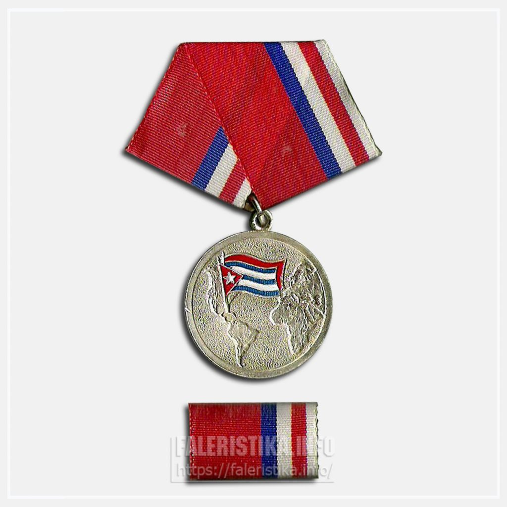 "Медаль ""Воин-интернационалист 2-й ст."" Куба"