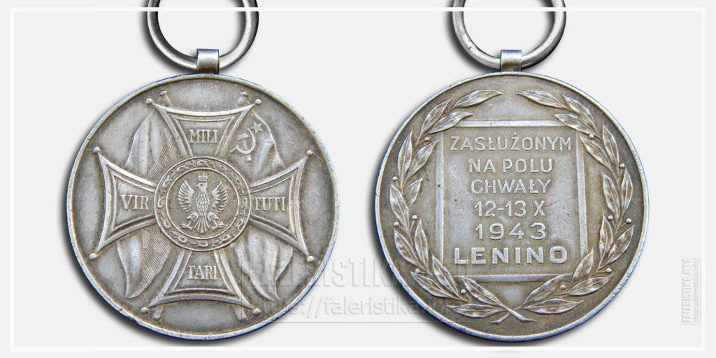 Серебряная медаль - изделие фирмы Грабского