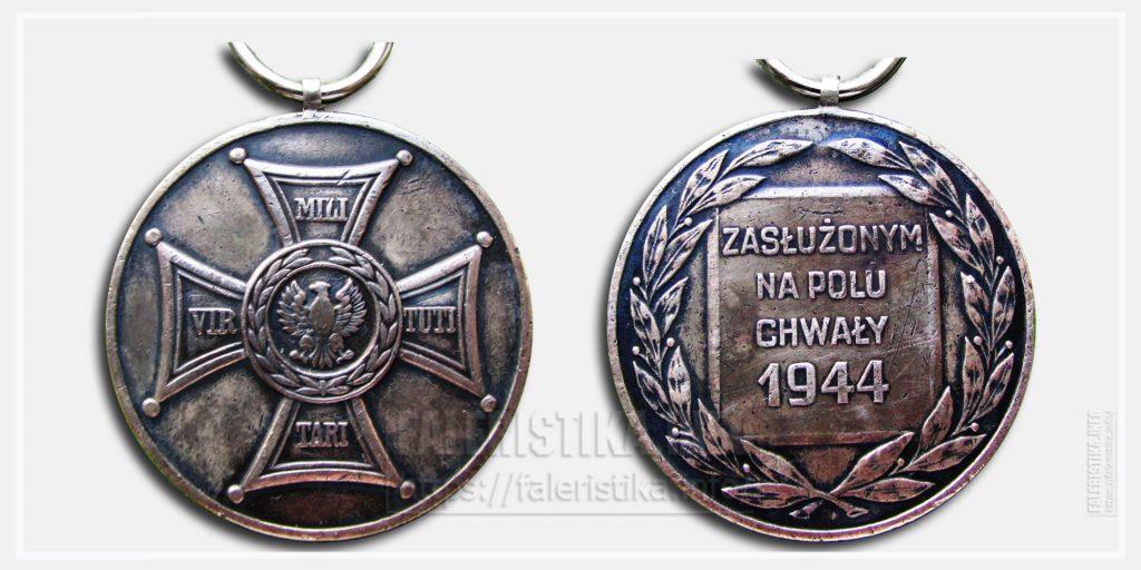 "Серебряная медаль ""Заслуженным на поле славы"""