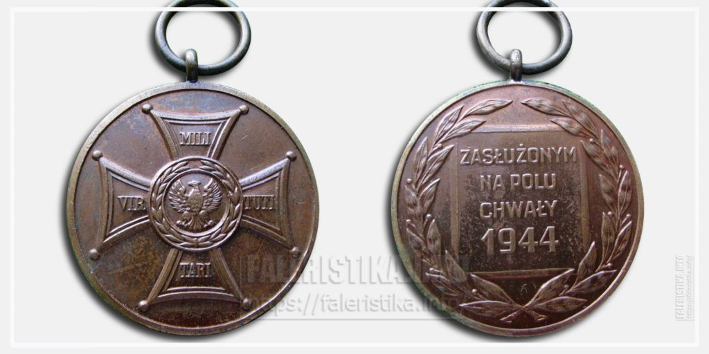 "Бронзовая медаль ""Заслуженным на поле славы"""