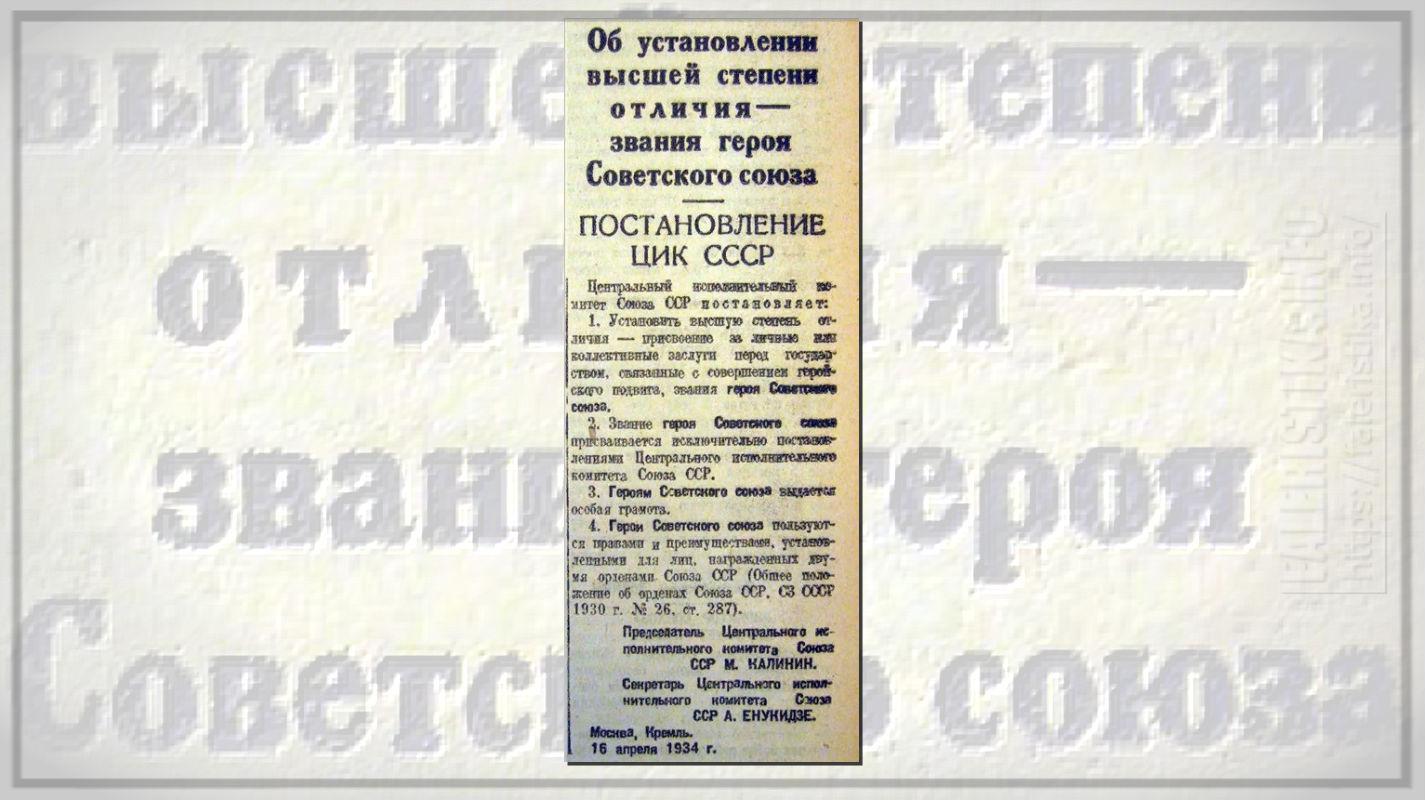 16 апреля 1934 года ЦИК СССР установил высшую степень отличия – звание Героя Советского Союза