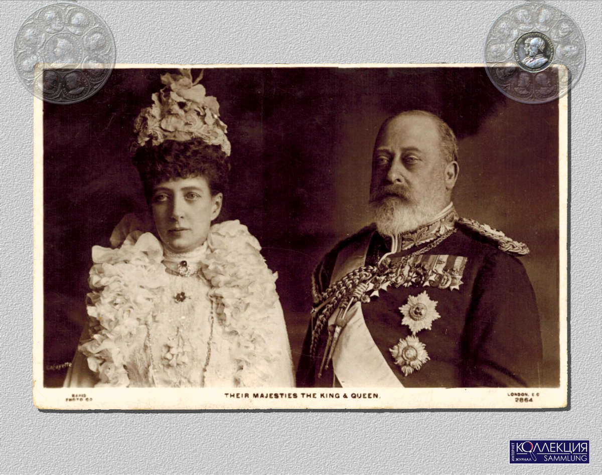 Их Величества король Эдуард VII и королева Александра Датская. Почтовая открытка. Лондон. 1901