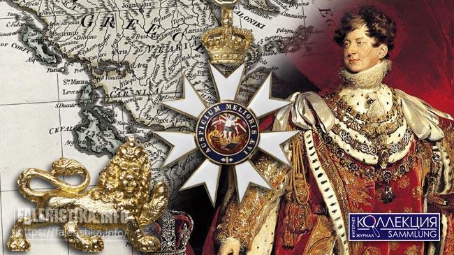 Орден Святого Михаила и Святого Георгия. Андрей Хазин