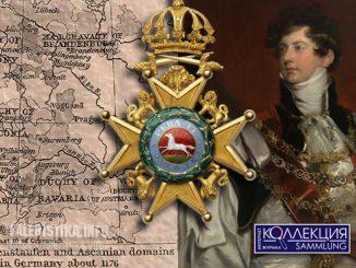 Королевский Орден Гвельфов. Андрей Хазин