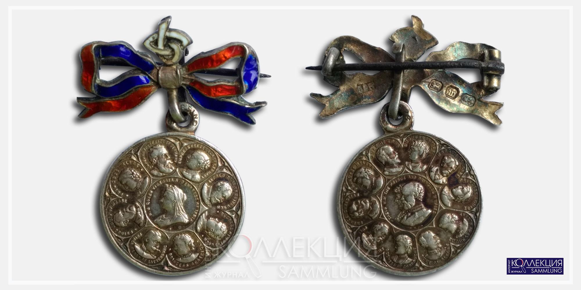 Медалевидный жетон (медалет) с портретом королевы Виктории и членами британского королевского дома. Thomas Fattorini, Бирмингем, 1896. Серебро, горячие эмали. Диаметр медали 19,5 мм, высота 35 мм. Коллекция М.М. Тренихина