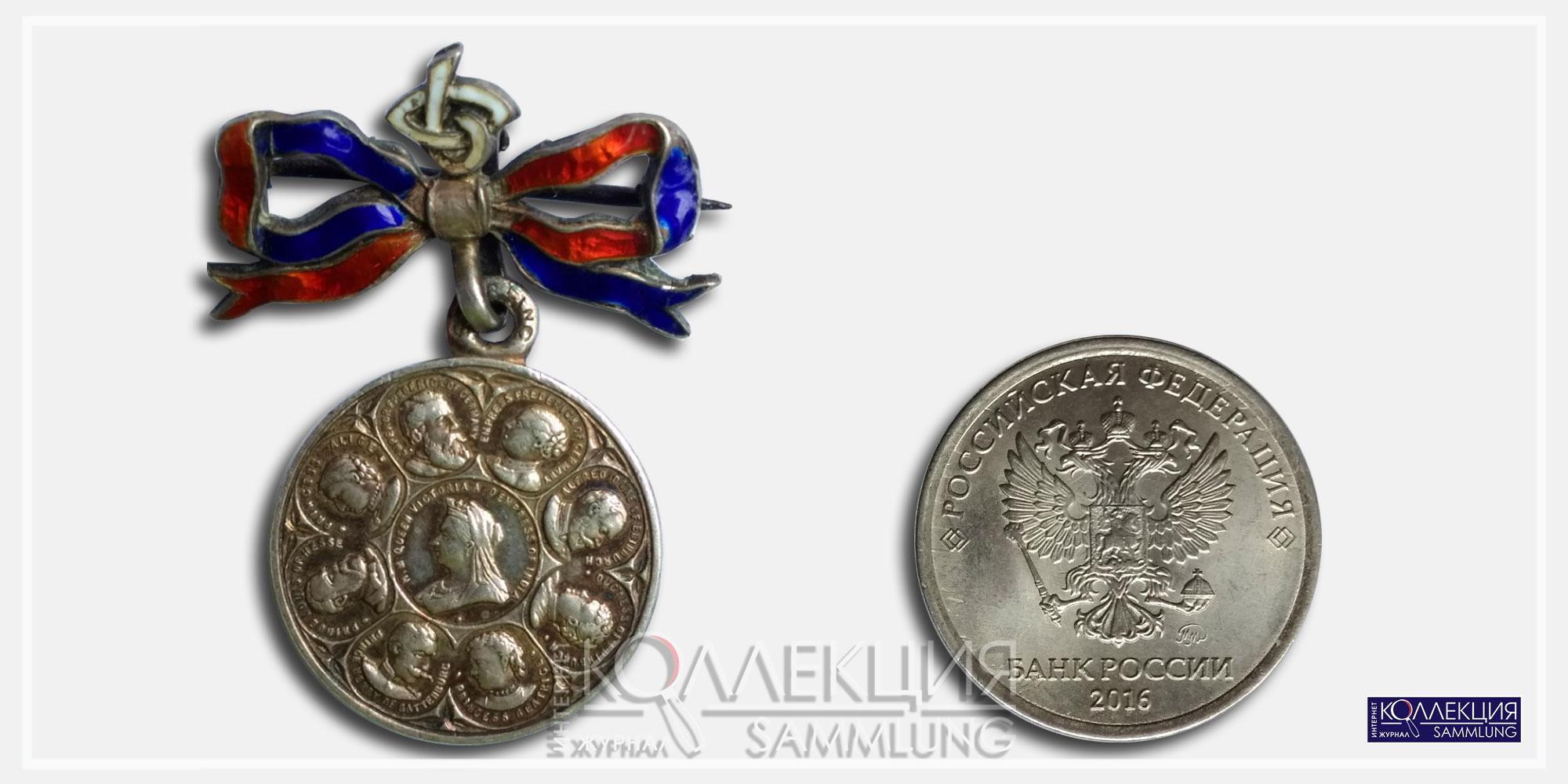 Медалевидный жетон (медалет) с портретом королевы Виктории и членами британского королевского дома. Thomas Fattorini, Бирмингем, 1896. Серебро, горячие эмали. Диаметр медали 19,5 мм, высота 35 мм. Сравнение с рублёвой монетой. Коллекция М.М. Тренихина