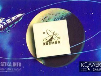 Вольные рассуждения о серии «Советские исследования космоса»